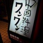 2710674 - 上賀茂神社の向いです。