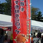 肉のまる彦 本店 - 和歌山B級グルメグランプリ大会 グランプリ受賞 熊野牛すき焼きコロッケ 肉のまる彦 こののぼりが私を引き付けました。