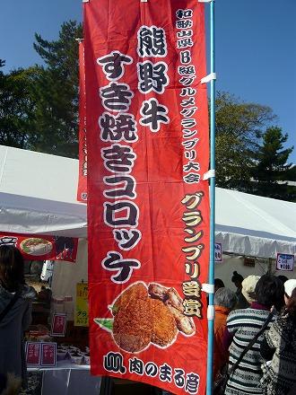 肉のまる彦 本店