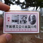 パティスリー ミヤオ - 料理写真:伊藤博文公の生誕の地(←驚愕の商品名)