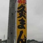 27102073 - 大量に見かける電信柱の広告。
