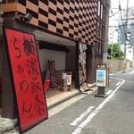 神山 - お店の外観