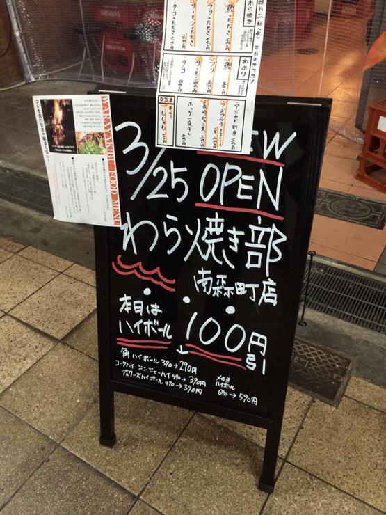 わら焼き部 南森町店