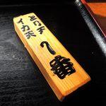 うわさの麺蔵 - 待ち札