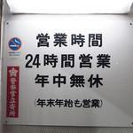 手延べうどん 黒田藩 - 24時間営業・年中無休。