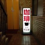 埼玉屋 - 1階の入り口