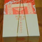 松翁軒 - 外箱