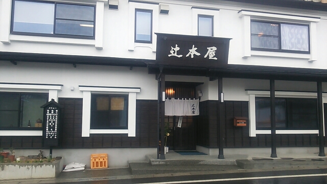 辻本屋飲食店