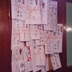 麺食堂 88 - お祝いの水引
