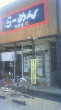 麺華亭 name=