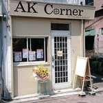エイケイコーナー - AK Corner @板橋本町