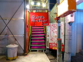 さっぽろジンギスカン 本店 - 南5条西6松田釣具店の2階です