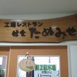 工場レストラン健食たぬみせ - 館内レストラン入り口