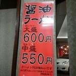 27128536 - 店内メニュー【2014年5月現在】