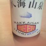 27128861 - 日本酒で有名な八海山の会社が作るビール