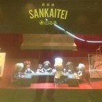 鉄板焼 山海亭 - かわいい人形のオブジェ