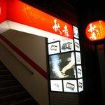 秋吉 - 目印の赤提灯