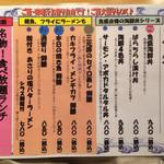 27130724 - 店内メニュー