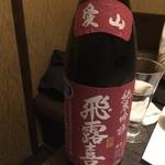 酒ありき肴与一  - 愛山使用の日本酒