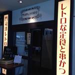 門司港レトロ食堂 -
