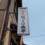 びっくり焼亭 -