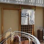 味処 坂 - お店の入口