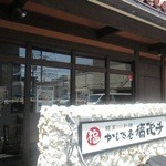 かしき屋福茂千 - 沖縄建築のような韓国民家風の造り