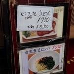 27137854 - ビーフカレーうどん発見!