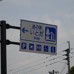 バニーズ - 道の駅看板