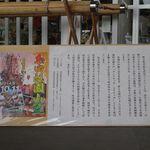 バニーズ - 糸田祇園山笠の説明
