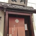 和菓子処 四代目 松川 - 松川