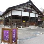 持寺珈琲 - 総持寺祖院内にあります。