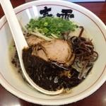 麺の春雪 - 黒ラーメン (650円)