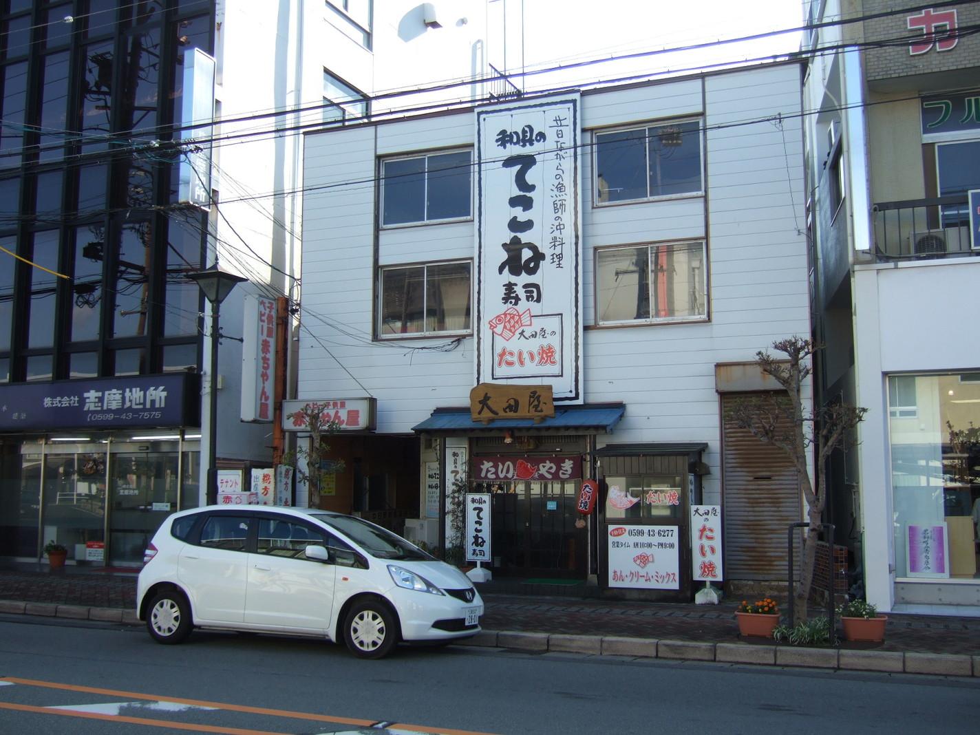 大田屋 鵜方支店