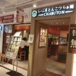 CHABUTON - 京都ヨドバシ6F