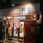 麺屋 廣島弐番 - 最終の便に乗れなかったので、思い出して伺いました。