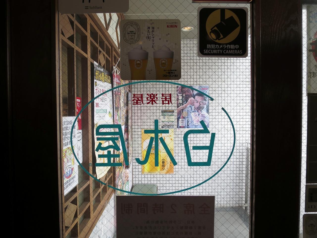 白木屋 阪神甲子園駅前店