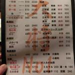 居酒屋 大将 - 2014' 5/9