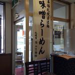 ラーメン工房 みそ伝 - 麺は北海道の西山製麺所から直送です