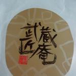 武蔵匠庵 - 包装紙