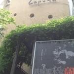 レストラン 山猫軒 - 手前は映画館の看板