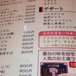 27158687 - 麺のメニュー