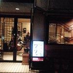 2716897 - 正面玄関(上賀茂神社側)