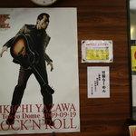 博多ラーメン 大晏 - 一流らーめん職人の誇り禁煙告知と キング・オブ・ロック矢沢永吉のポスター