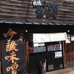 吟醸らーめん 久保田 -