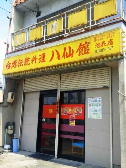 台湾料理 八仙館 池花店