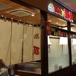 越後秘蔵麺 無尽蔵 - イオンモールKYOTO