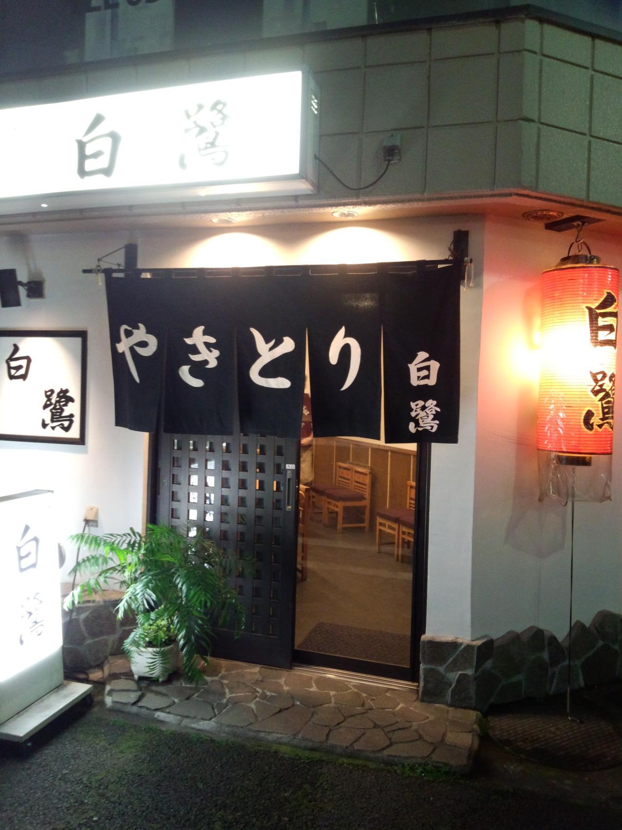白鷺 name=
