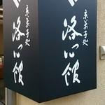 京菓子処 洛心館 -
