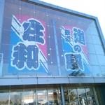 道の駅 庄和 -